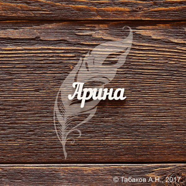 Чипборд имя Арина