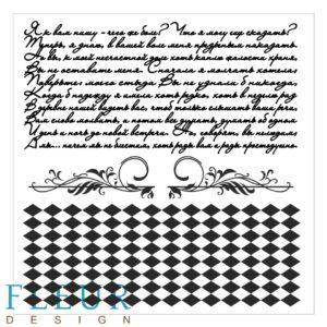 FD4010012 Набор штампов Текст и ромбы