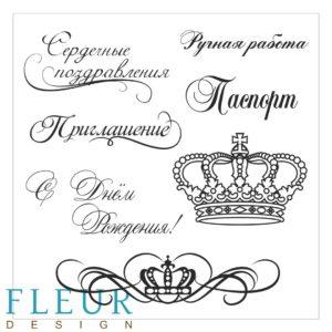 FD4010016 Набор штампов Надписи и короны