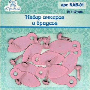 NAB-01 Набор анкеров и брадсов Рукоделие™ РОЗОВЫЙ