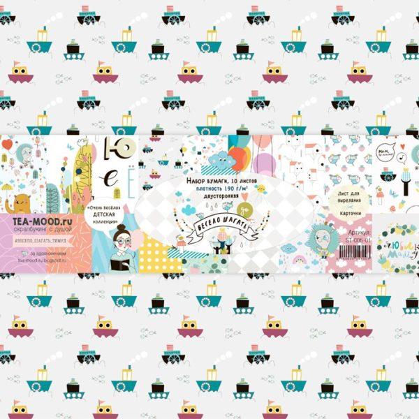 ST-005-01 Набор бумаги Весело шагать Tea-Mood 30х30 см