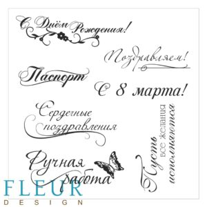 FD4010003 Набор штампов Надписи с завитками