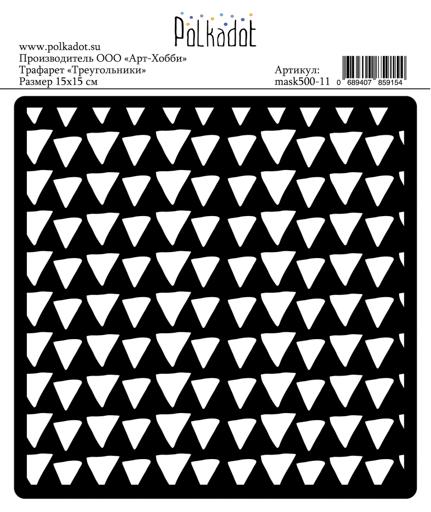 mask500-11 Трафарет Треугольники Polkadot