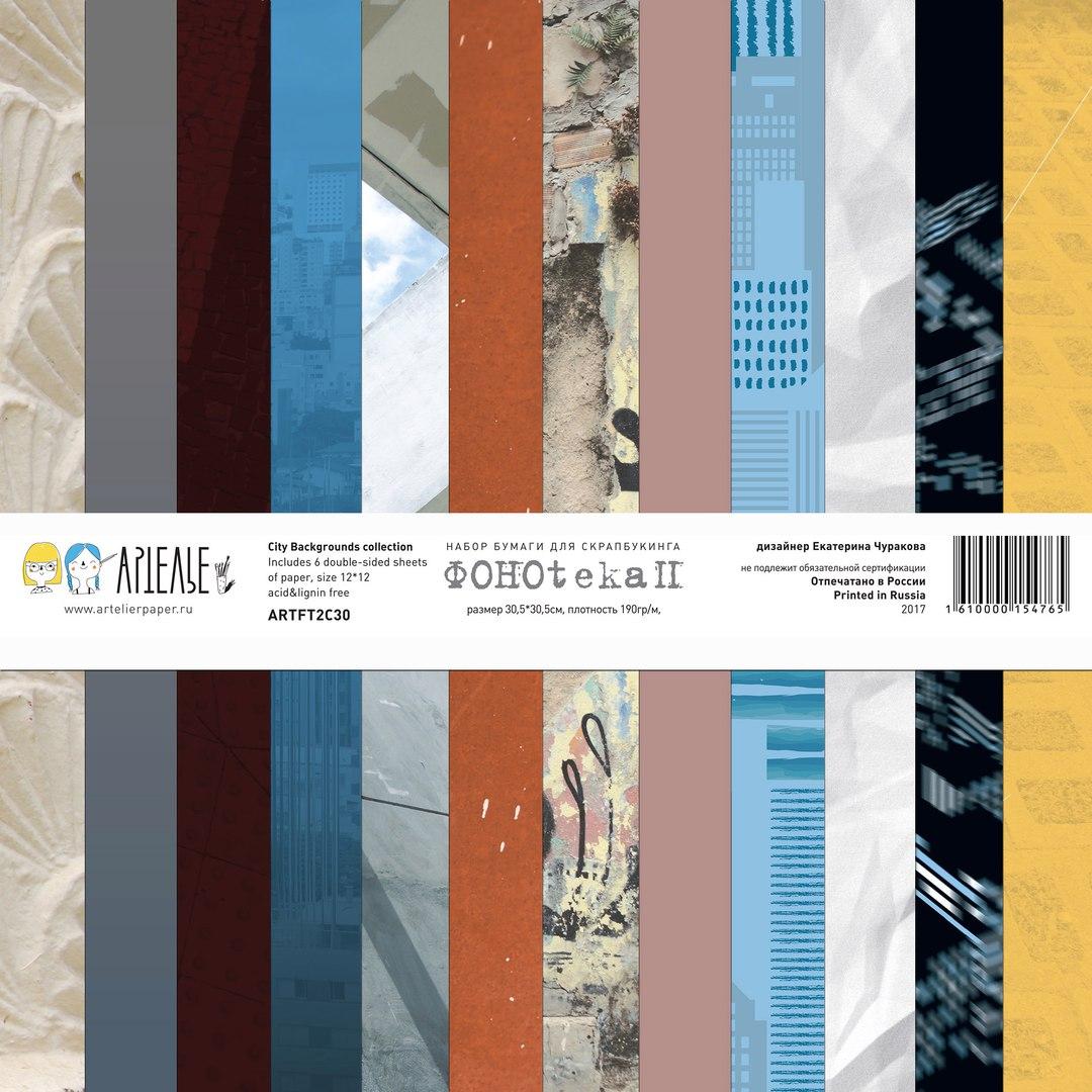 ARTFT2C30 Набор бумаги ФОНОteka II Артелье 30х30 см