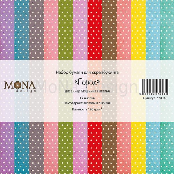 72834 Набор бумаги Горох базовая коллекция MoNa Design