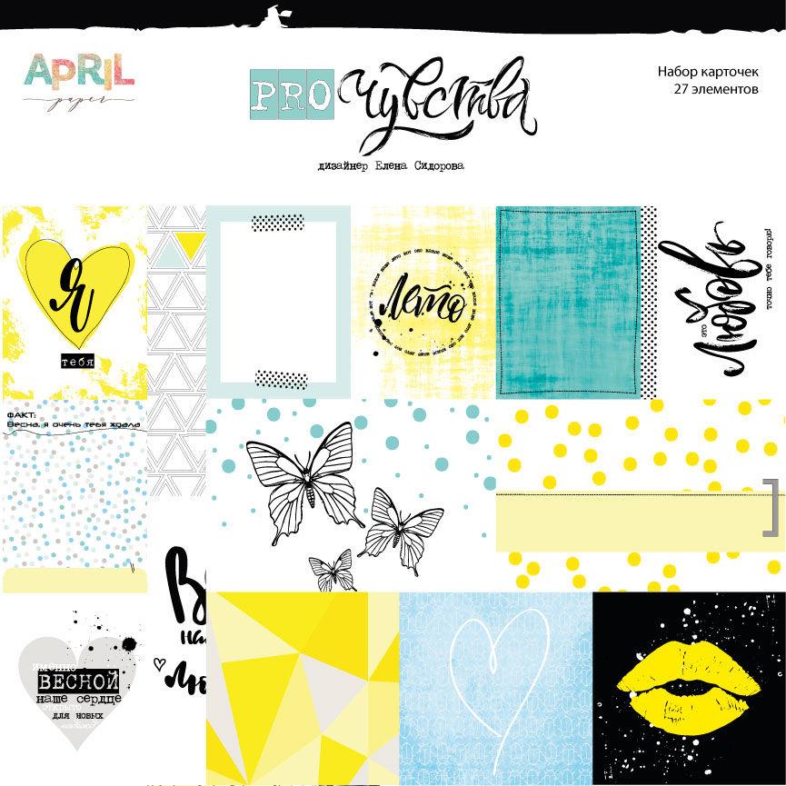 pro-009-02 Набор карточек Pro чувства от April paper