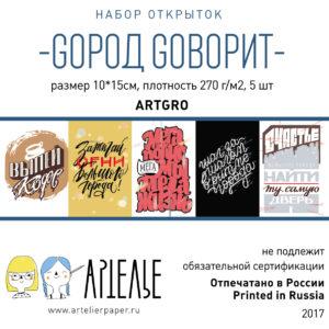 Набор открыток Goрод GOворит Артелье, ARTGRO