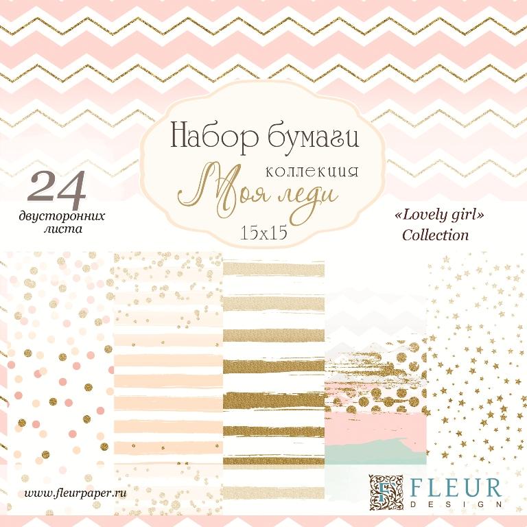 Набор бумаги Моя леди Флер Дизайн 15х15, артикул FD1005515