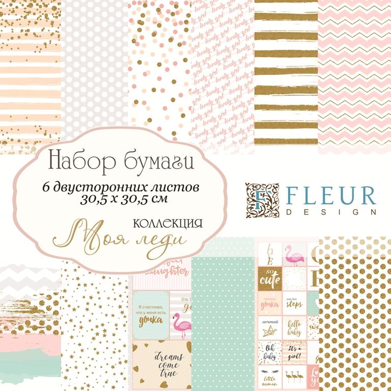 Набор бумаги Моя леди Флер Дизайн 30,5х30,5, артикул FD1005530