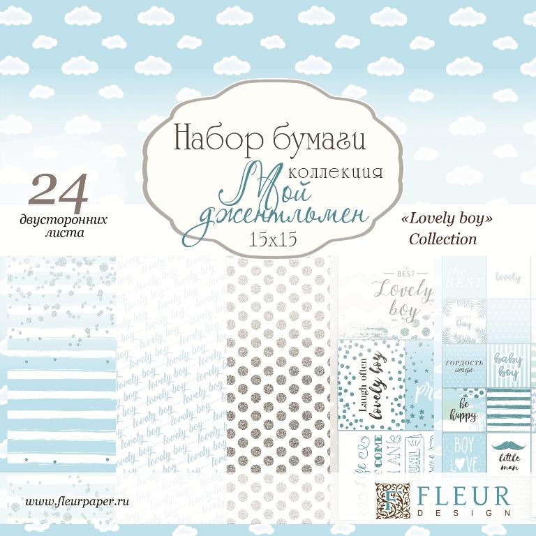 Набор бумаги Мой джентльмен Флер Дизайн 15х15, артикул FD1005615