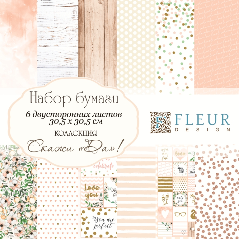 """Набор бумаги Скажи """"Да""""! от Флер Дизайн 30,5х30,5, артикул FD1005730"""