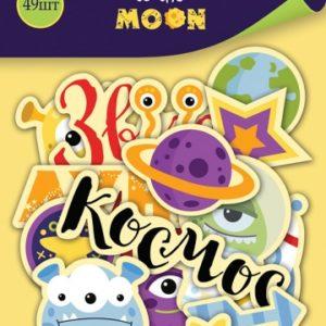 Набор высечек для скрапбукинга 49шт от Scrapmir Ticket to the Moon