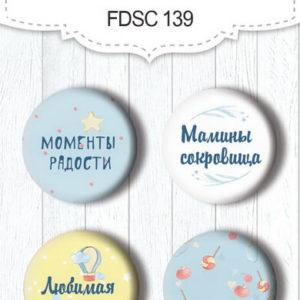 Скрапфишки Набор 139 Фабрика Декору FDSC-139