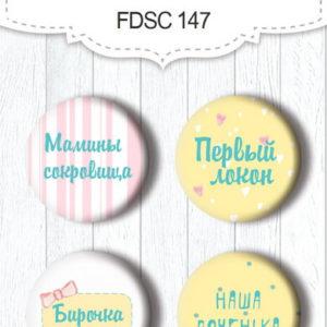 Скрапфишки Набор 147 Фабрика Декору FDSC-147