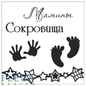 Набор штампов Мамины Сокровища, артикул FD4010020