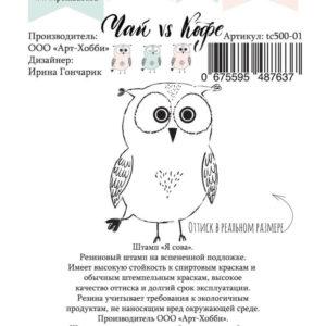 """Резиновый штамп """"Чай vs Кофе"""" (Я сова) tc500-01"""