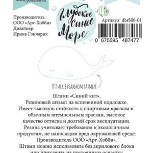 """Резиновый штамп """"Глубокое синее море"""" (Синий кит) dbs500-01"""