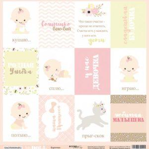 Лист Карточки (RU) коллекция Baby Doll для скрапбукинга, артикул SM3500006RU