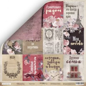 Лист Карточки (RU) коллекция Charming (Очарование) для скрапбукинга, артикул SM3300010RU