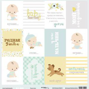 Лист Карточки (RU) коллекция Smile Baby для скрапбукинга, артикул SM3400006RU