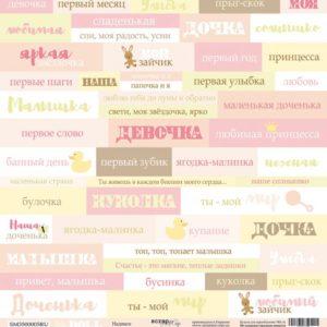Лист Надписи (RU) коллекция Baby Doll для скрапбукинга, артикул SM3500005RU