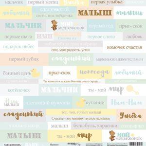 Лист Надписи (RU) коллекция Smile Baby для скрапбукинга, артикул SM3400005RU