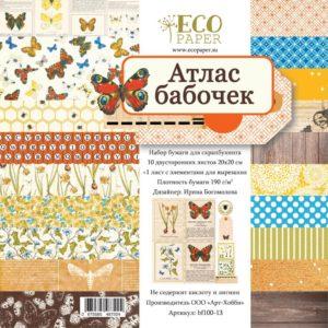 "Набор бумаги ""Атлас бабочек"" 20х20 см для скрапбукинга, артикул bf100-13"