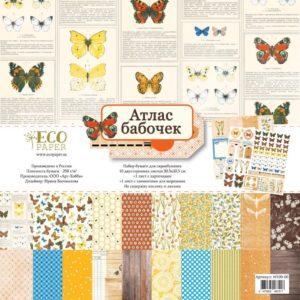 "Набор бумаги ""Атлас бабочек"" 30х30 см для скрапбукинга, артикул bf100-00"