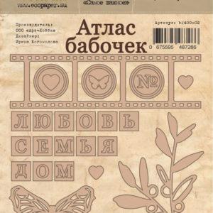 """Набор чипборда """"Атлас бабочек"""" (Самое важное) для скрапбукинга, артикул bf400-02"""