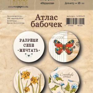 "Набор фишек ""Атлас бабочек"" (Нарциссы) для скрапбукинга, артикул bf300-01"