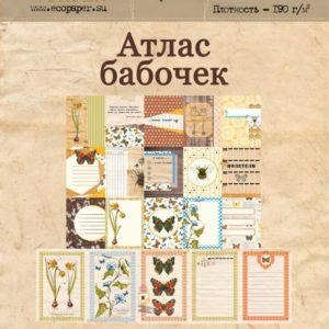 "Набор карточек ""Атлас бабочек"" для скрапбукинга, артикул bf200-01"