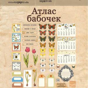 """Набор высечек """"Атлас бабочек"""" для скрапбукинга, артикул bf200-02"""